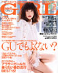 and GIRL 2016年3月号