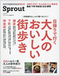 Sprout 2016年10月20発売号
